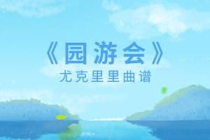 周杰伦《园游会》尤克里里谱_C调弹唱伴奏谱_闲识音学社