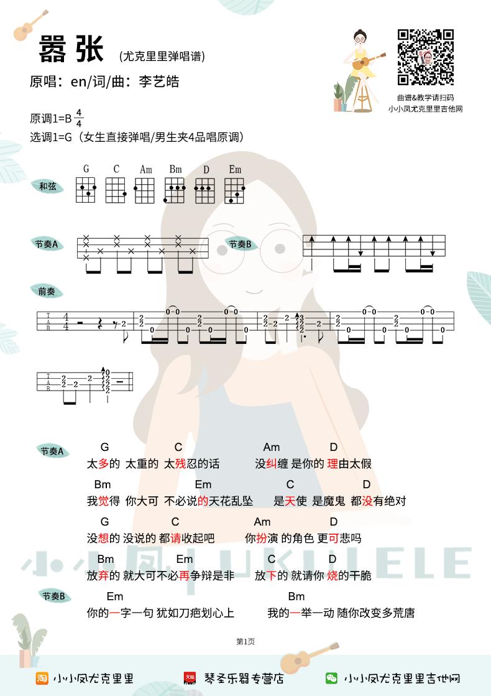 小小凤嚣张尤克里里谱-1