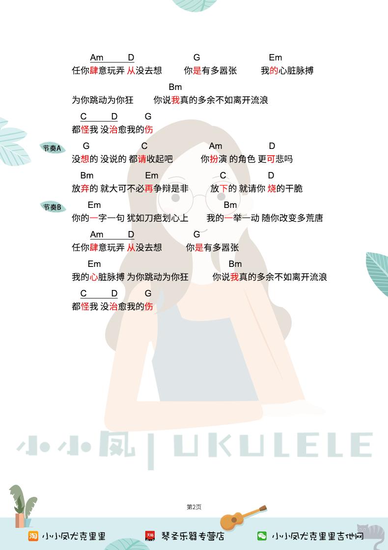 小小凤嚣张尤克里里谱-2
