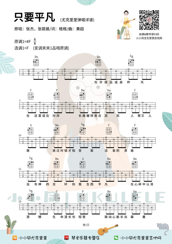小小凤《只要平凡》尤克里里四线谱-1