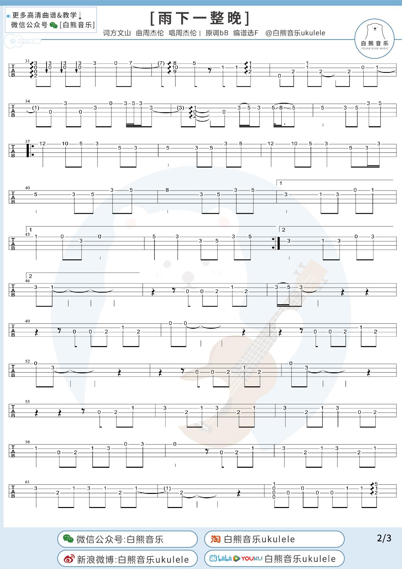 白熊音乐《雨下一整晚》尤克里里谱-2