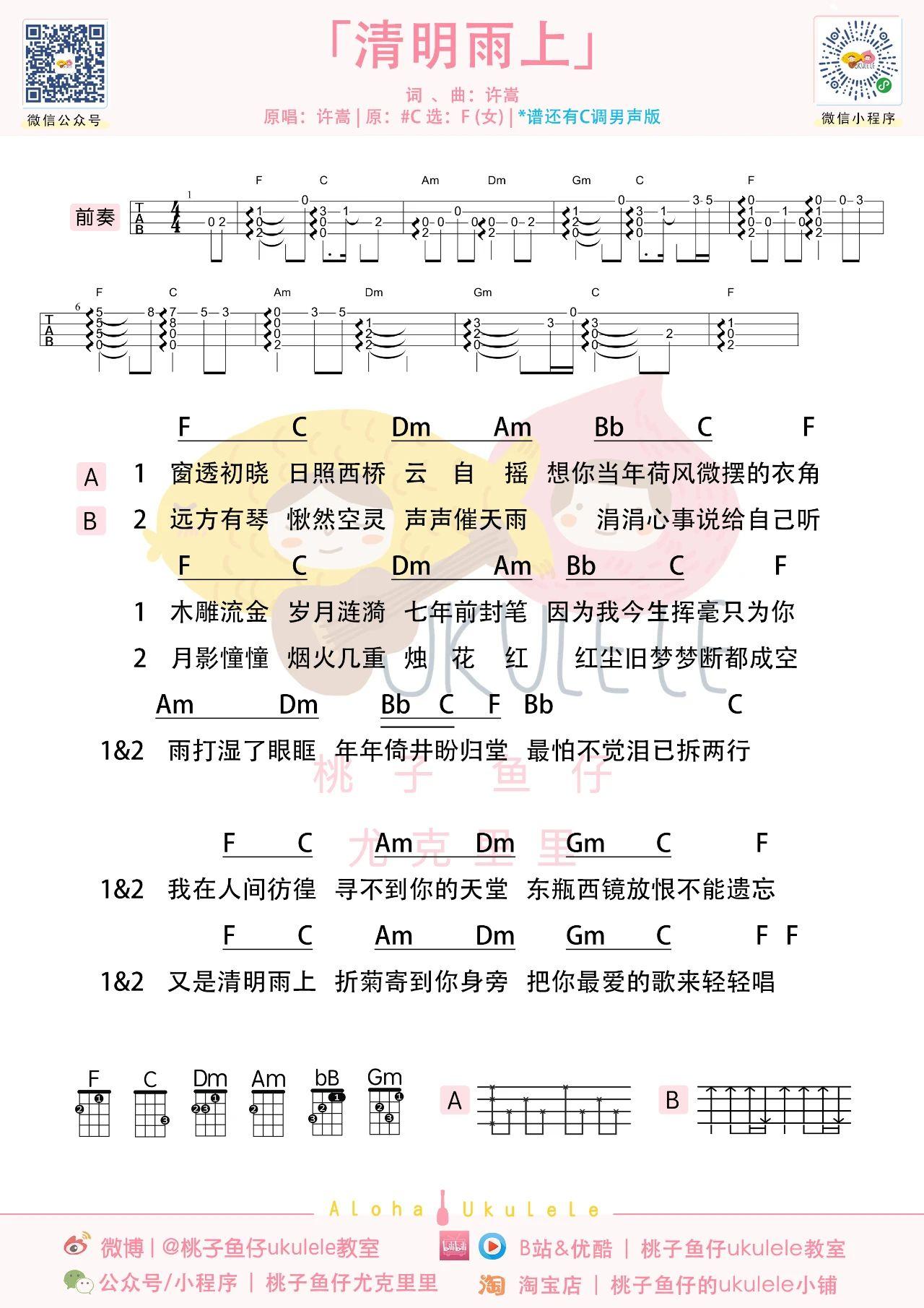 《清明雨上》尤克里里谱-1