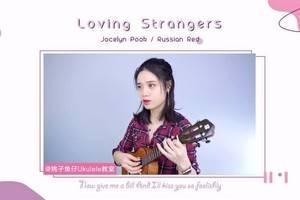 《Loving Strangers》尤克里里谱_弹唱视频教程_桃子鱼仔教室