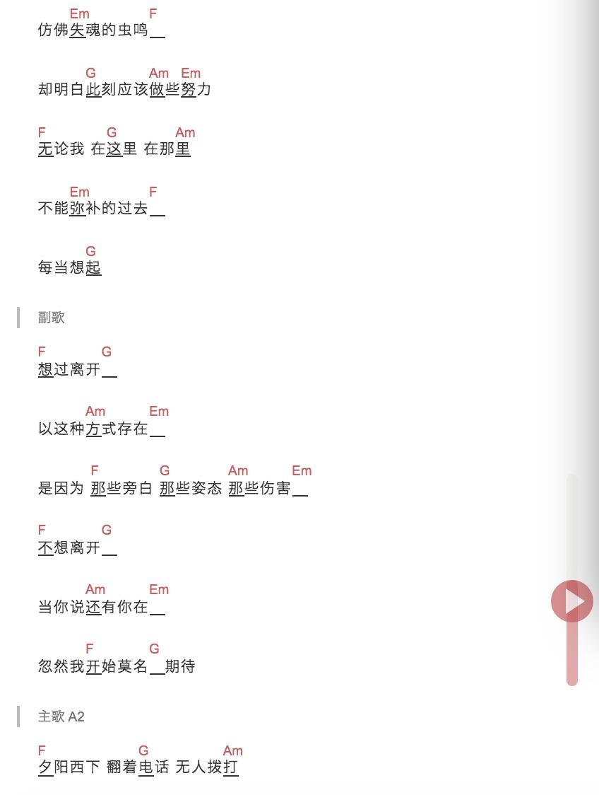《好想爱这个世界啊》尤克里里弹唱谱-2