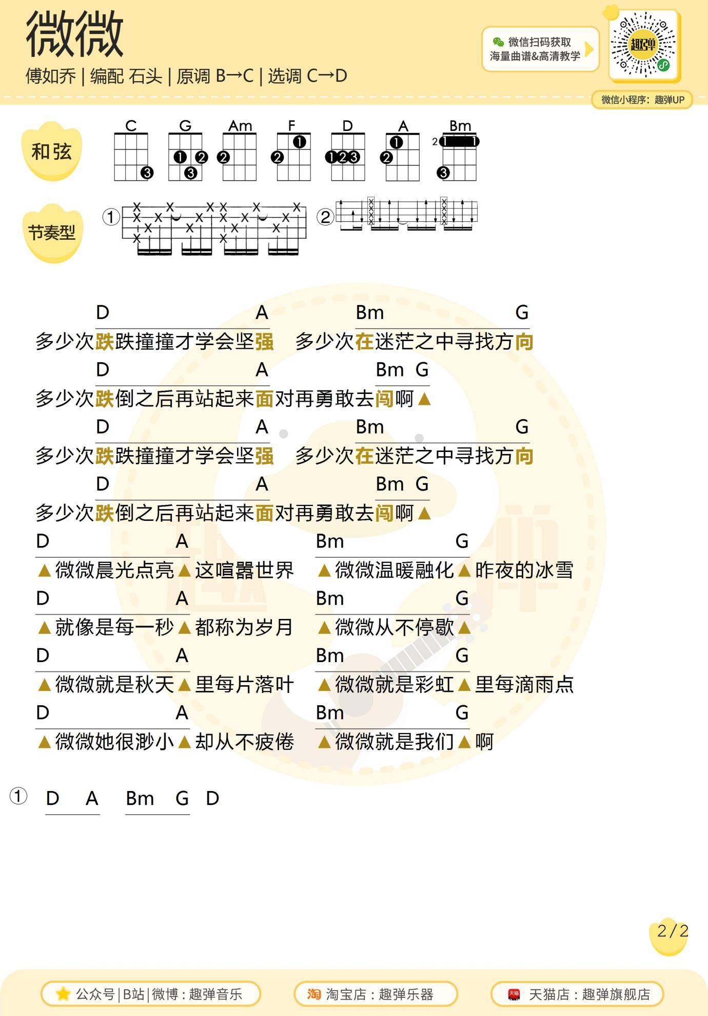 趣弹音乐《微微》尤克里里谱-2