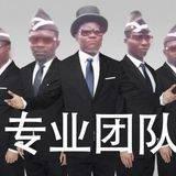 黑人抬棺BGM《Astronomia》尤克里里谱_指弹视频教学_趣弹音乐