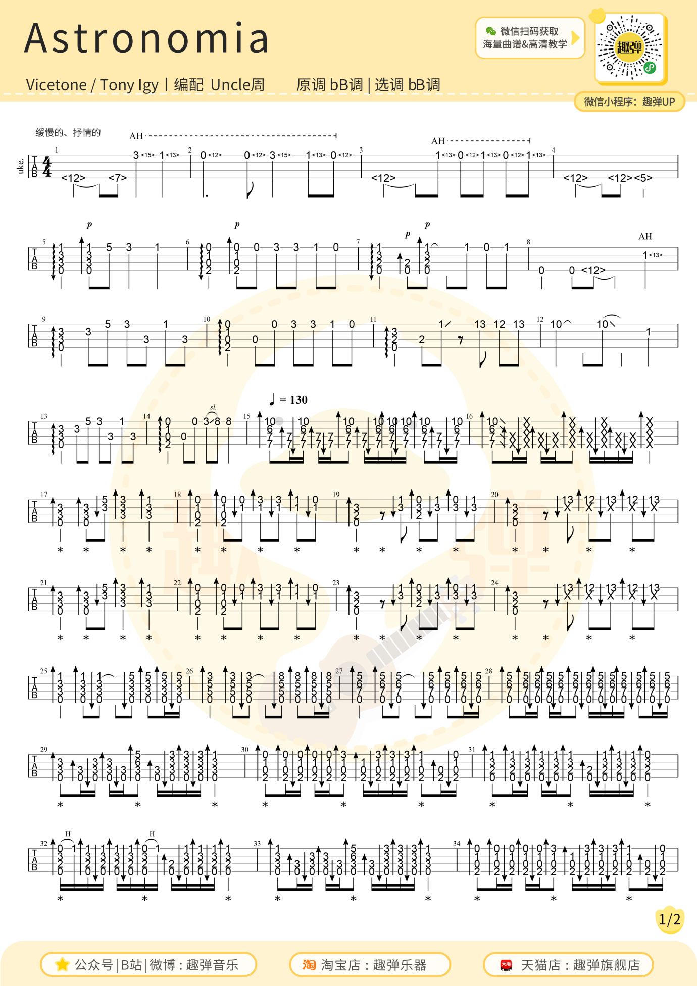 趣弹音乐《Astronomia》尤克里里指弹谱-1