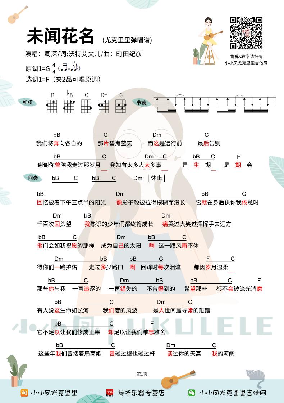 小小凤《一期一会》尤克里里谱-1