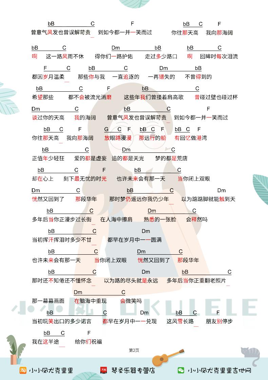 小小凤《一期一会》尤克里里谱-2