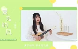 《夏天的风》尤克里里谱_C调女生版_弹唱视频教学_桃子鱼仔