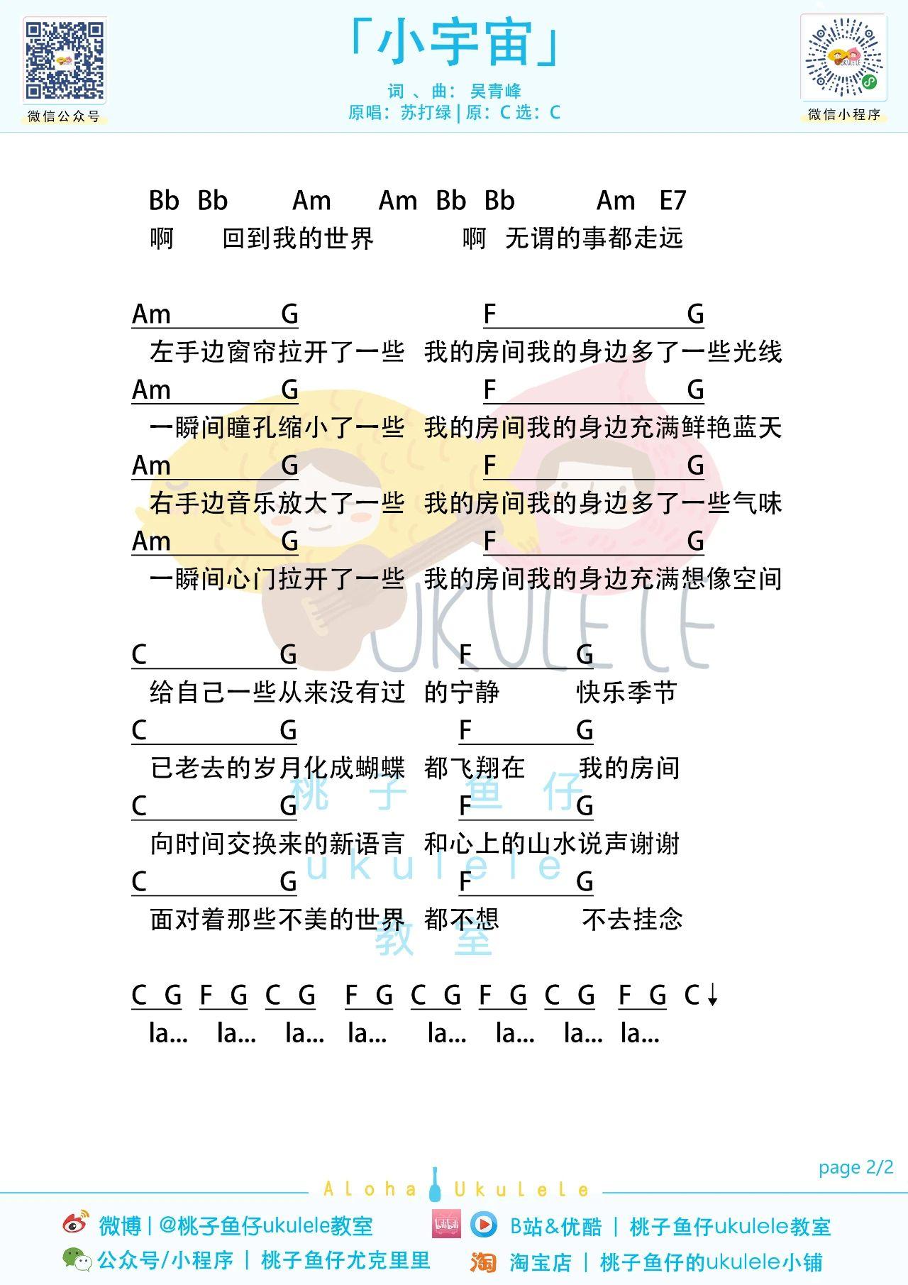 桃子鱼仔教室《小宇宙》尤克里里谱-2