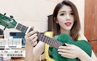 《喜欢你》尤克里里谱_陈洁仪_弹唱视频教学_小小凤尤克里里