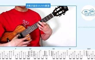 《If》尤克里里谱_指弹视频教程_弹唱谱_桃子鱼仔教室