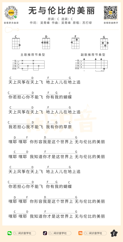 《无与伦比的美丽》尤克里里曲谱-1