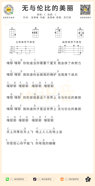 《无与伦比的美丽》尤克里里曲谱-2