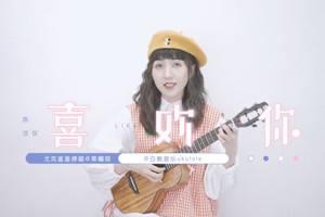 陈洁仪《喜欢你》尤克里里谱_弹唱视频教学_吉他谱_白熊音乐