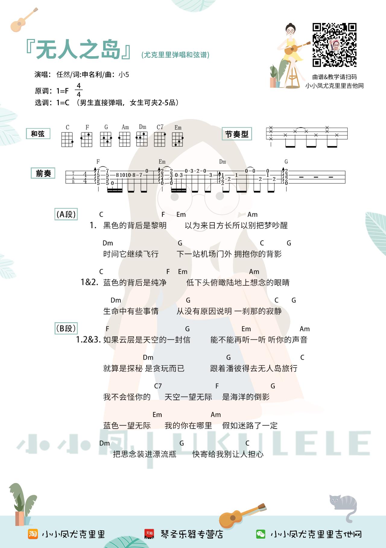 《无人之岛》和弦谱