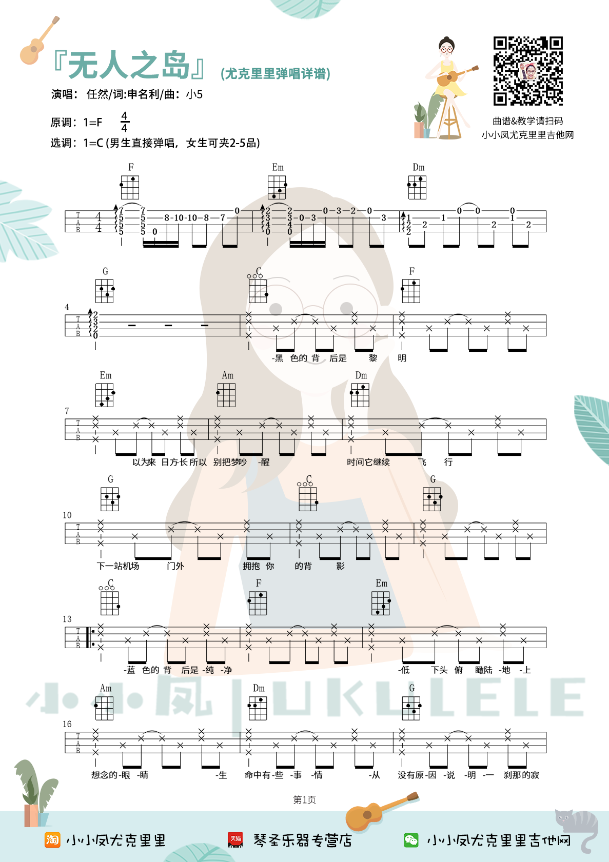 《无人之岛》尤克里里四线谱-1