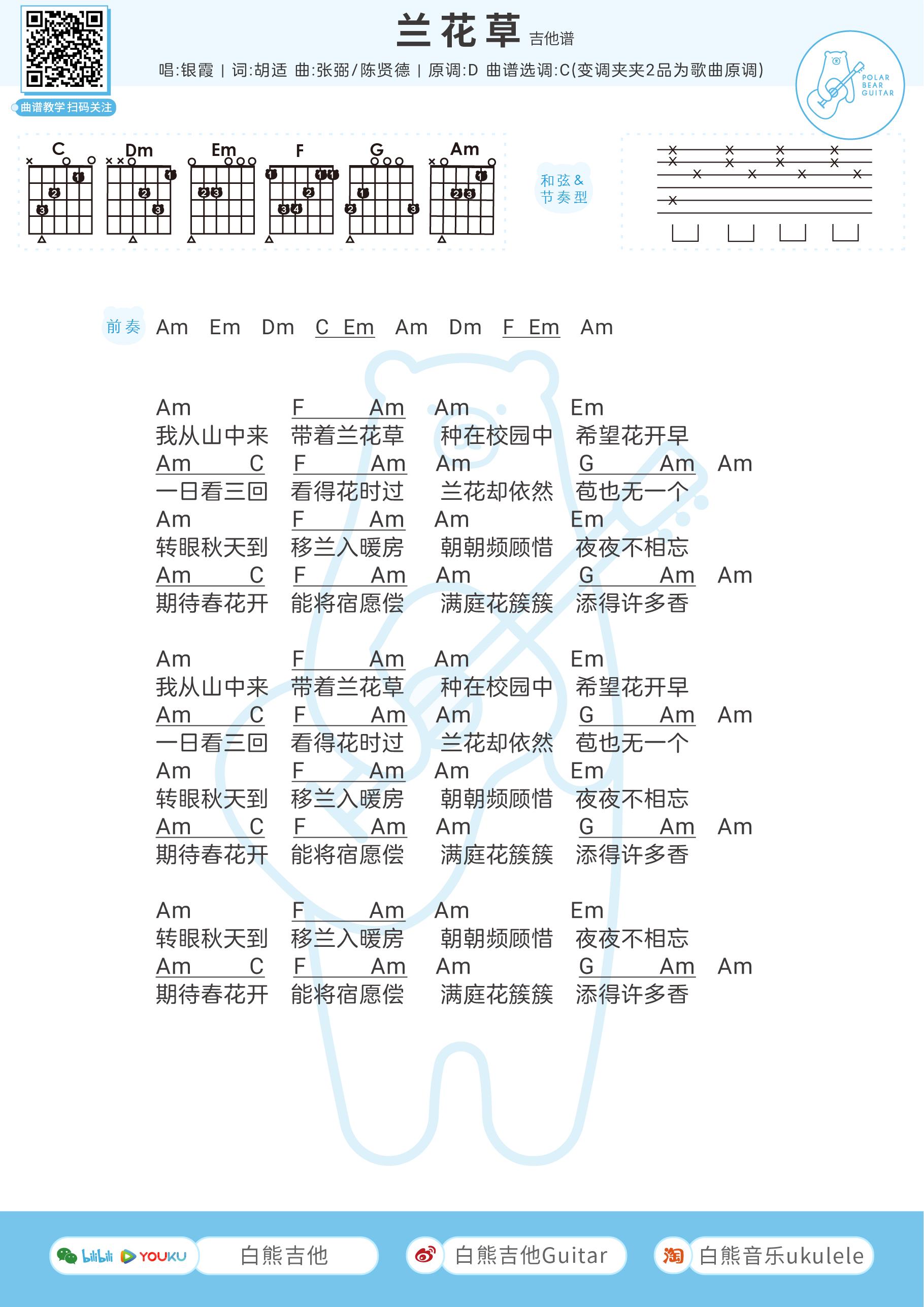 《兰花草》吉他和弦谱