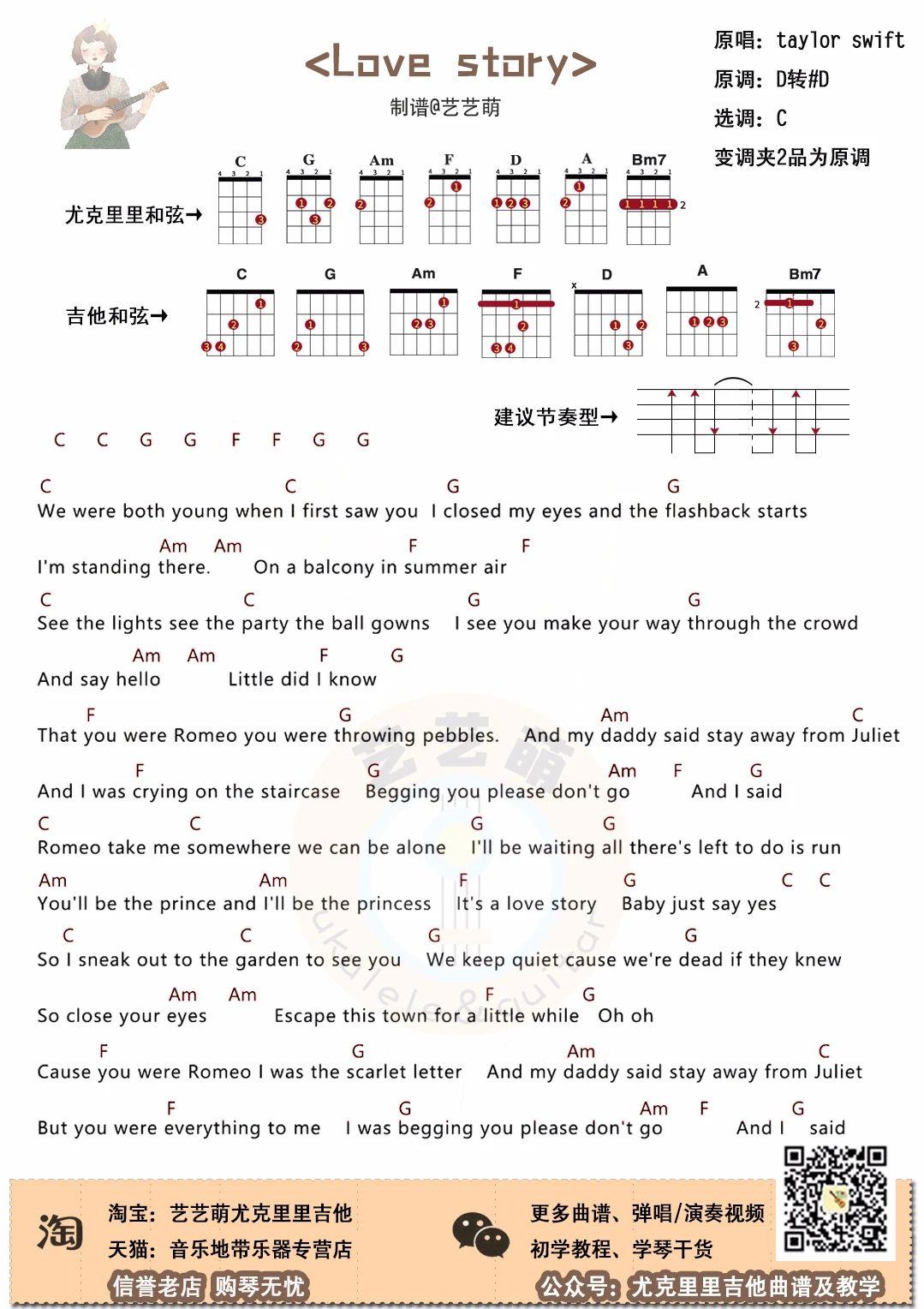 Love story尤克里里谱-1