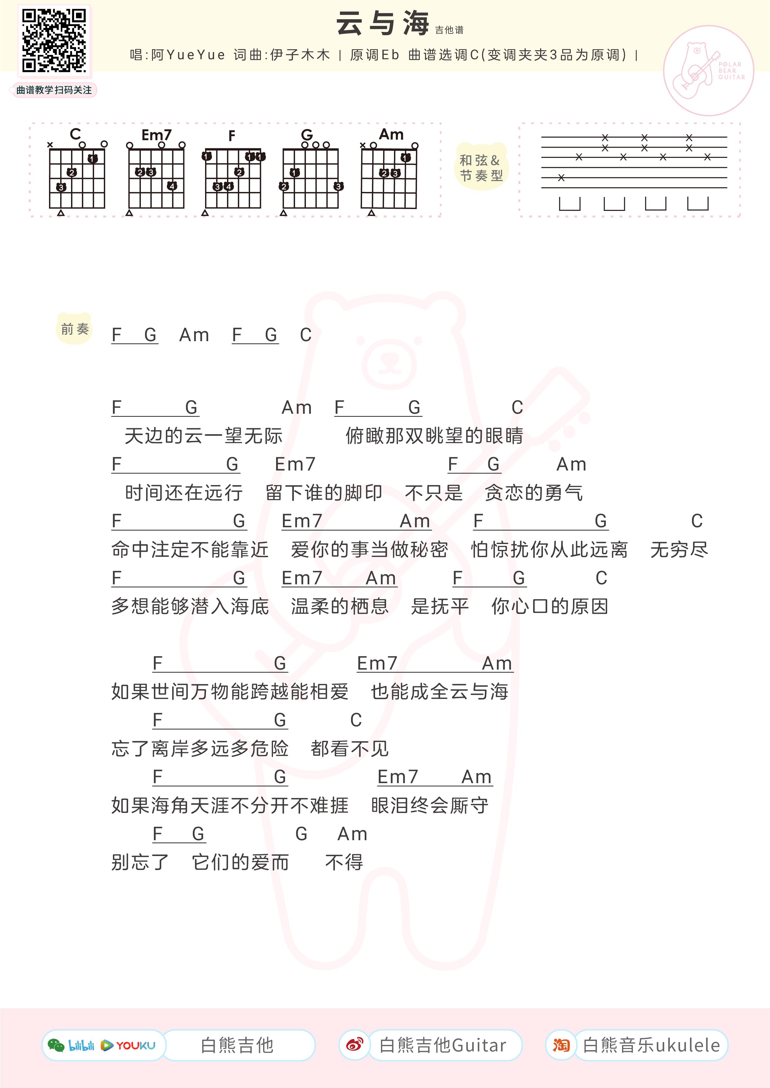 《云与海》吉他谱