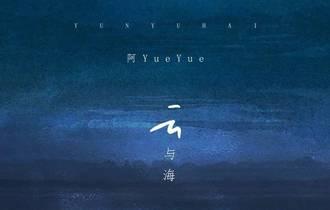 《云与海》尤克里里谱_阿YueYue_吉他和弦谱