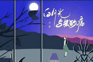 《白月光与朱砂痣》尤克里里谱_C调版和弦弹唱谱