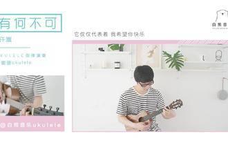 《有何不可》尤克里里谱_指弹版ukulele谱_指弹视频演示教程