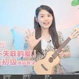《永不失联的爱》尤克里里谱_弹唱视频教程_弹唱演示