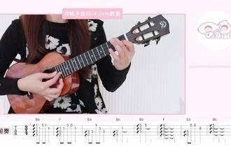 《萱草花》尤克里里谱_弹唱视频教程_女生版/男生版