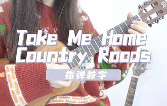 《Take Me Home, Country Roads》尤克里里谱_指弹独奏谱_指弹视频教程