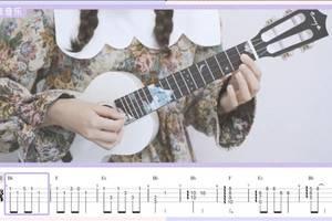 《萱草花》尤克里里谱_四线谱_ukulele弹唱视频教学