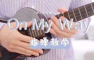 《On My Way》尤克里里谱_指弹版四线谱_指弹视频教程
