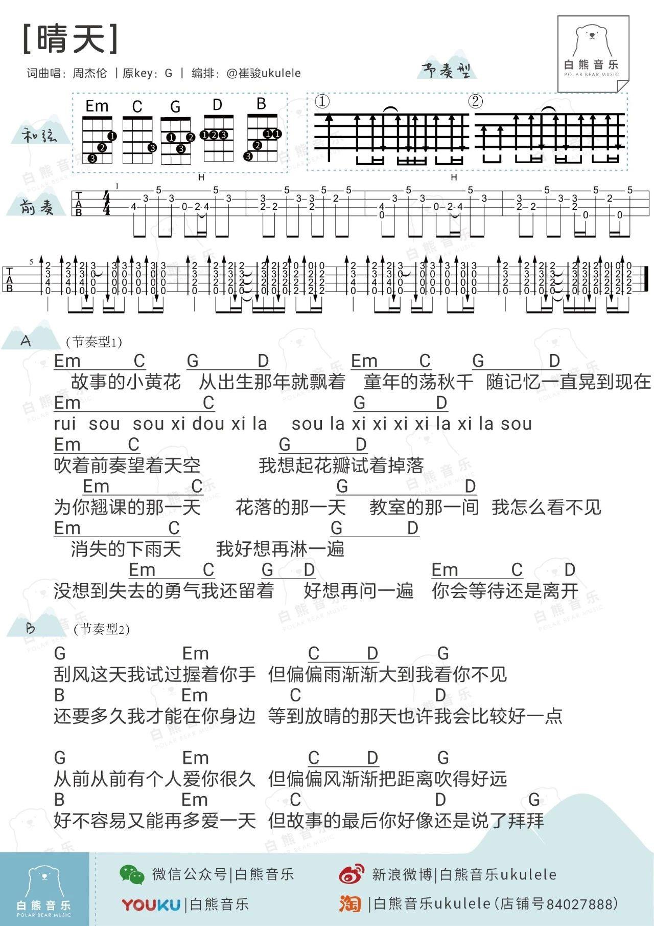 尤克里里吧《晴天》尤克里里谱-1