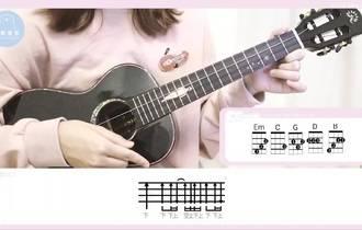 《晴天》尤克里里谱_弹唱视频教程教学_G调弹唱谱