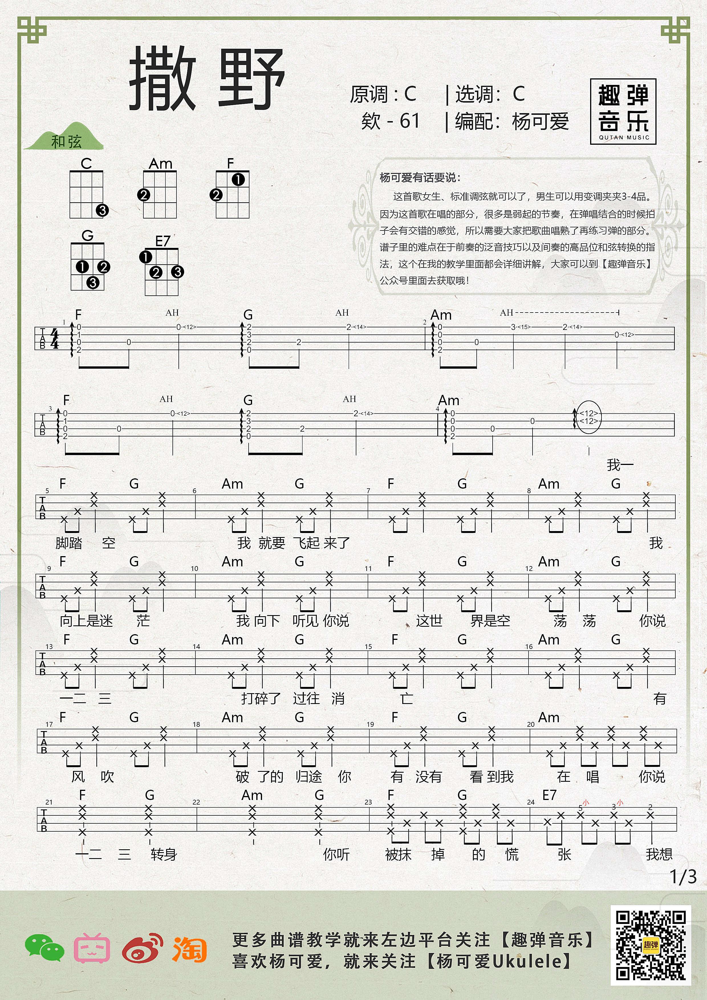尤克里里吧《撒野》尤克里里谱-1