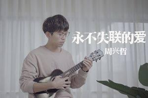 《永不失联的爱》尤克里里指弹视频欣赏_趣弹音乐