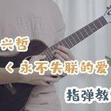 《永不失联的爱》尤克里里谱_指弹独奏谱_指弹视频教程