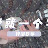 《爱就一个字》尤克里里谱_张信哲_弹唱教学视频讲解