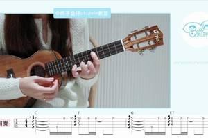 《爱就一个字》尤克里里谱_弹唱视频教程_弹唱和弦谱