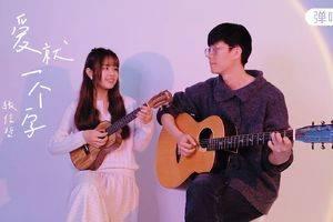 《爱就一个字》尤克里里&吉他弹唱伴奏-桃子鱼仔