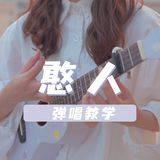 五月天《憨人》尤克里里谱_弹唱教学视频讲解_ukulele谱