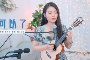 陈奕迅《可以了》尤克里里弹唱视频