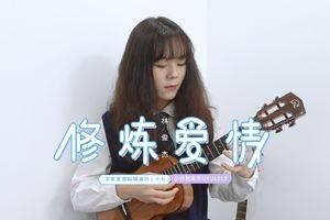 修炼爱情尤克里里指弹版,林俊杰最悲伤的一首歌