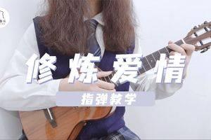 修炼爱情尤克里里谱_指弹版ukulele谱_指弹教学视频