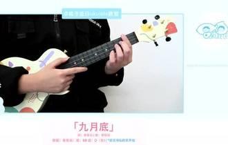 余佳运《九月底》尤克里里谱_弹唱教学视频