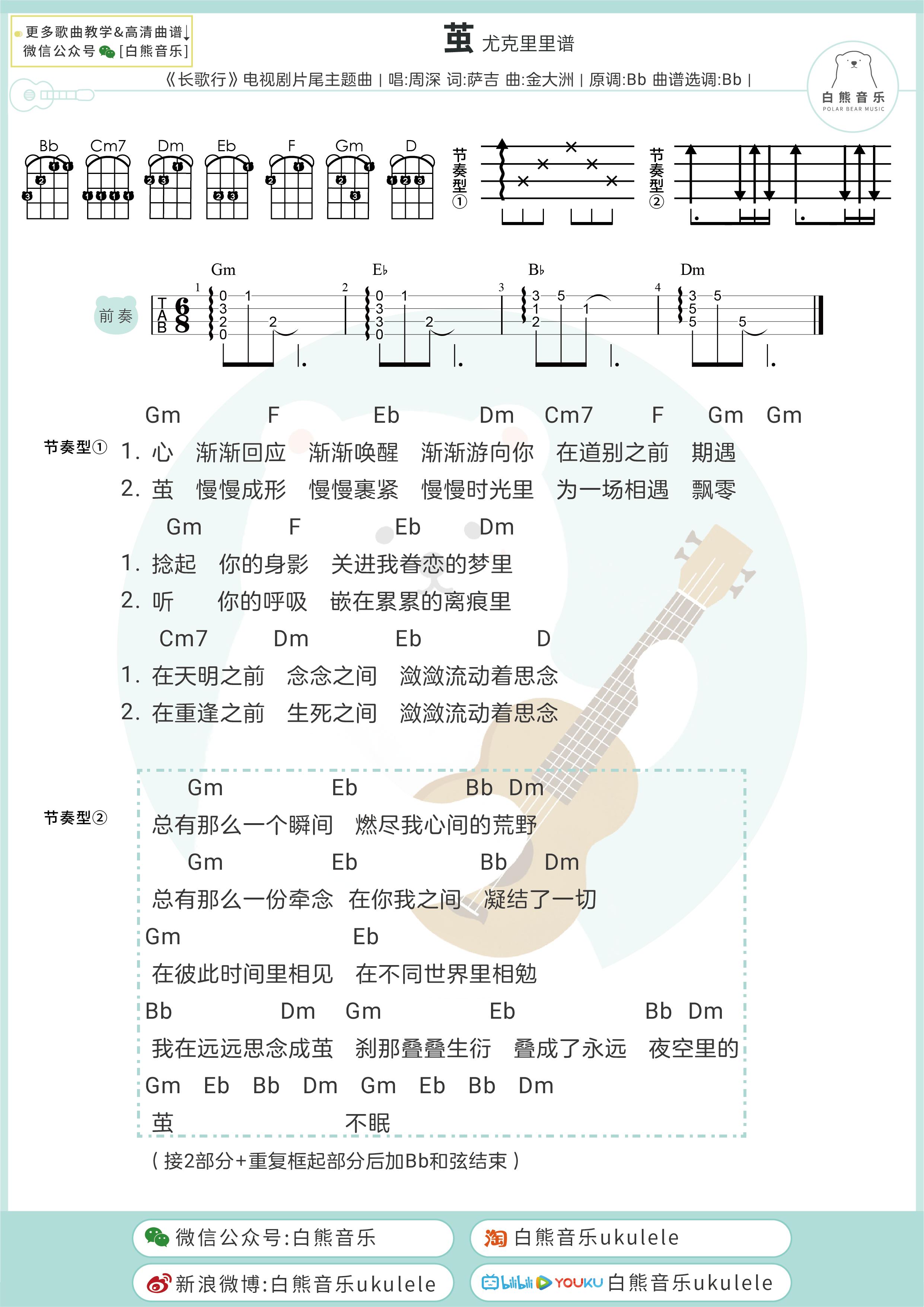 吉他派茧尤克里里谱-1