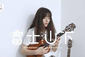 《富士山下》尤克里里指弹视频 cover by 白熊音乐
