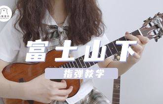 《富士山下》尤克里里谱_指弹四线谱_指弹视频教程
