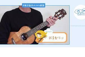 我好想你尤克里里谱_苏打绿_指弹版ukulele谱_视频教程